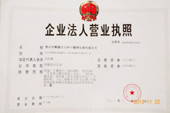 尼科企业法人营业执照