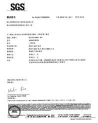 尼科环保富马酸二甲酯检验报告001