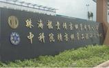 珠海龙丰精密铜管有限公司
